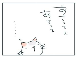 猫と一緒-20091230_02