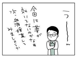 猫と一緒-20110418_02