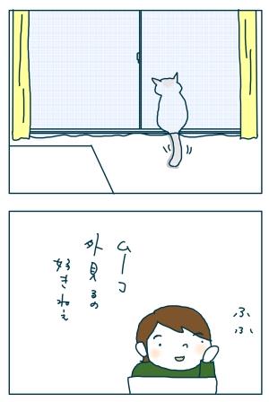 猫と一緒-20090119-03