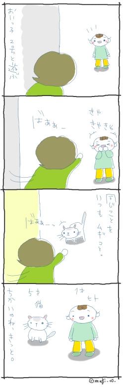 猫と一緒-20080116