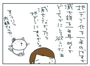 猫と一緒-20100125_15