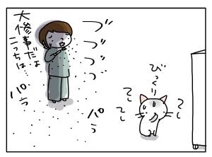 猫と一緒-20110524_14