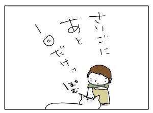 猫と一緒-20100816_09