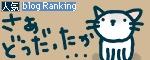 猫と一緒-bannerR20090520
