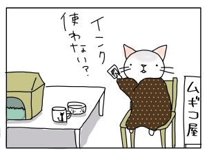 猫と一緒-20101215_01