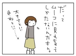 猫と一緒-20110119_13