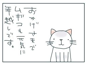 猫と一緒-20091230_12