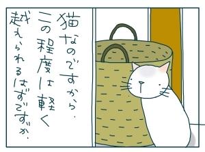 猫と一緒-20091022_03