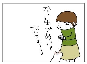 猫と一緒-20121203_04