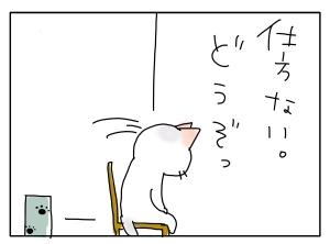 猫と一緒-20101115_13