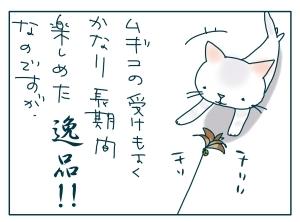 猫と一緒-20091026_04