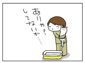 猫と一緒-20121022_04