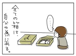 猫と一緒-20100519_11