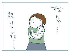 猫と一緒-20090815_02