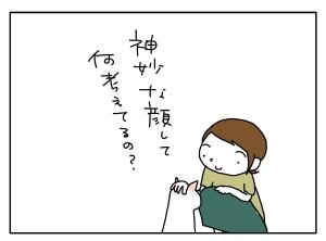 猫と一緒-20100830_02