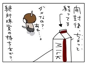 猫と一緒-20110808_07