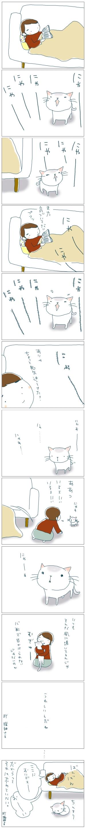 猫と一緒-20080929
