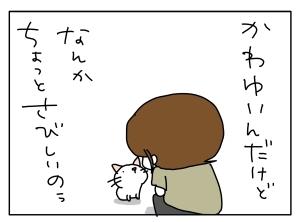 猫と一緒-20110801_03