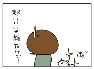 猫と一緒-20111201_02