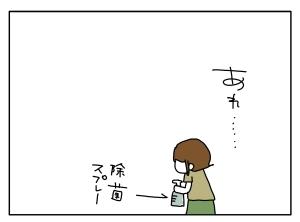 猫と一緒-20100622_04