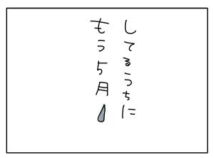 猫と一緒-20130507_02