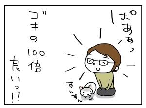 猫と一緒-20120514_09