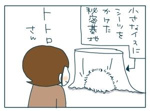 猫と一緒-20091030_04