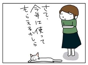 猫と一緒-20130618_06