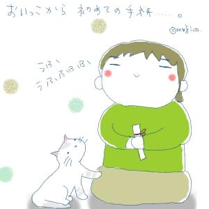 猫と一緒-20061206