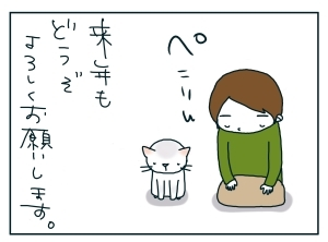 猫と一緒-20091230_13