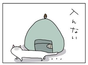 猫と一緒-20131119_05