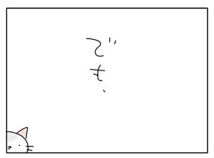 猫と一緒-20101208_14