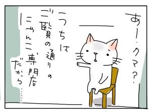猫と一緒-20100319_06