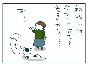 猫と一緒-20091122_05