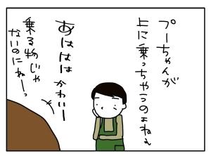 猫と一緒-20131112_03