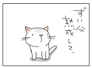 猫と一緒-20100425_08