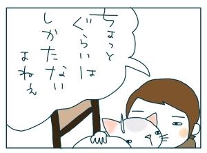 猫と一緒-20091214_19