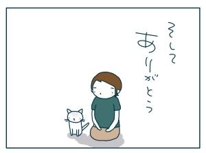 猫と一緒-20090914_06