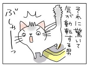 猫と一緒-20130703_04
