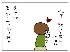 猫と一緒-20110422_11