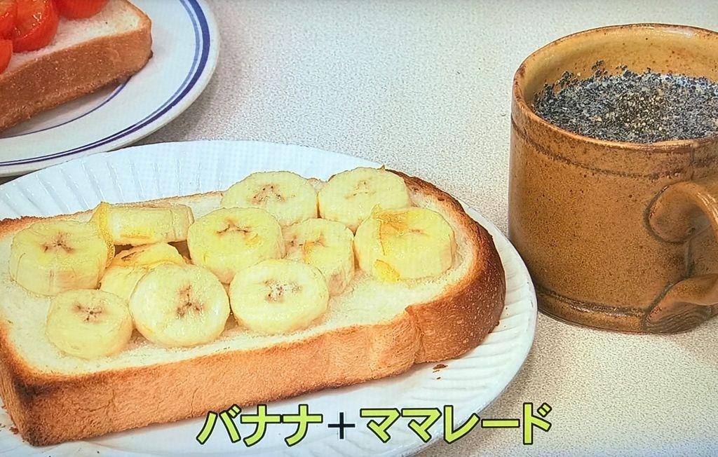 バナナ+ママレード