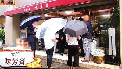 大門「味芳斉」
