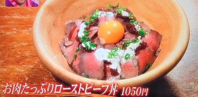 【お肉たっぷりローストビーフ丼(1050円)】