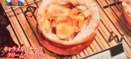 キャラメルバナナのクリームパン 302円
