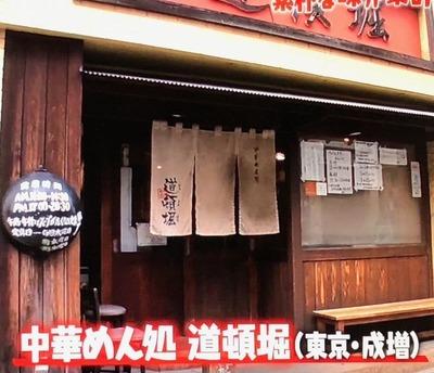 東京・板橋成増「中華めん処 道頓堀」