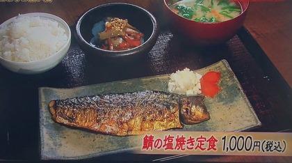 鯖の塩焼き定食 1,000円(税込)