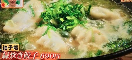 柚子塩味の緑炊き餃子690円