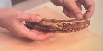 完熟バナナ使用
