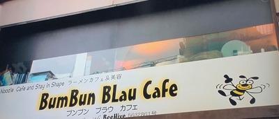 BumBumBLau Cafe