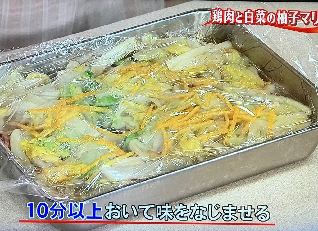 10分おいて味をなじませる。器に盛り、残りの柚子の皮を散らす